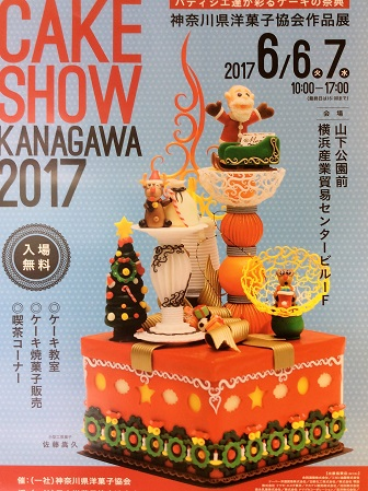 神奈川県洋菓子コンペ ポスター2017.jpg