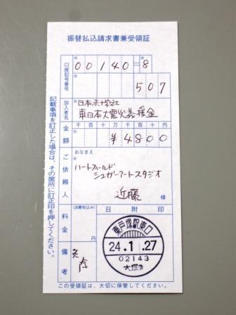 義援金振込3.JPG