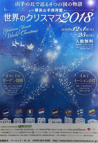 西洋館クリスマス18.jpg