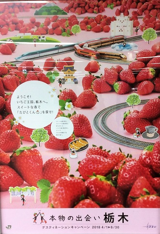 JRポスター.jpg